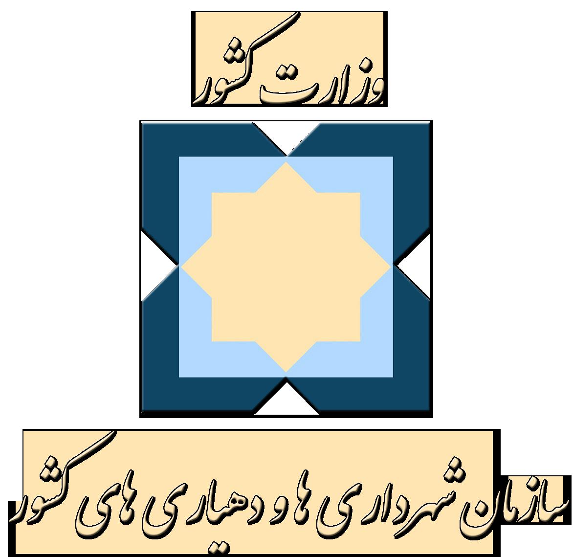 سازمان همیاری شهرداری استان سیستان و بلوچستان