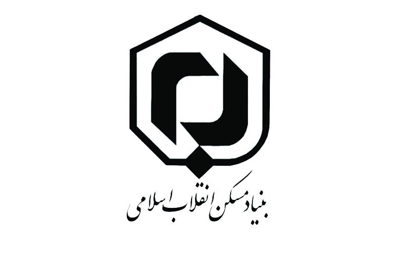 بنیاد مسکن انقلاب اسلامی استان بوشهر