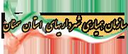 سازمان همیاری شهرداری استان سمنان