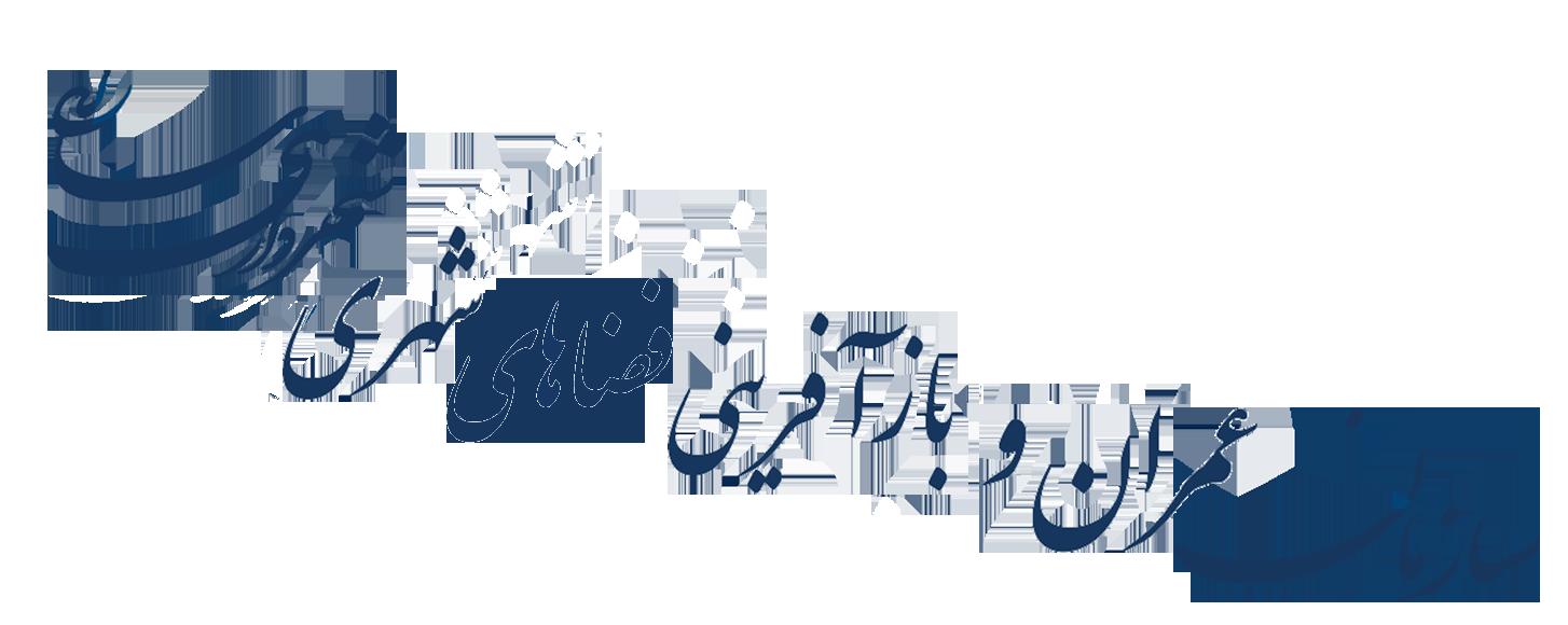 سازمان عمران و بازفارینی شهری شهرداری ساری