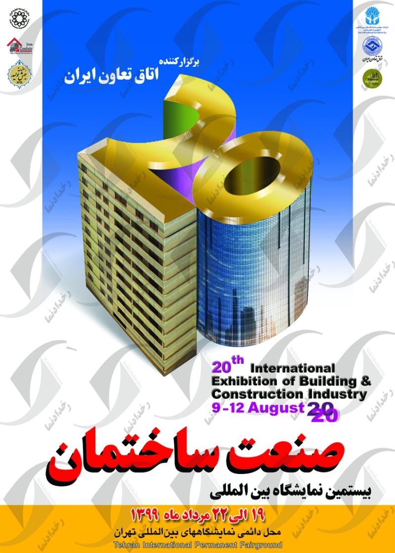 زمان برگزاری نمایشگاه صنعت ساختمان دوره بیستم  تهران احتمالاً به تعویق خواهد افتاد